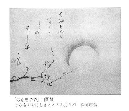 Moon and mist woodcut: painting by unknown artist, with poem by Bashō